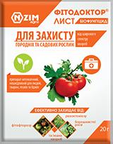 Био-Фунгицид Фитодоктор Лист (20г) Enzim Agro
