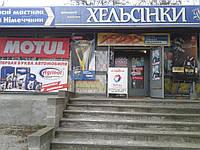 """Магазин моторних масел """"Хельсинки"""""""