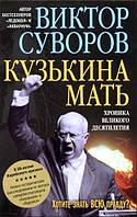 Виктор Суворов Кузькина мать Хроника великого десятилетия (мяг)