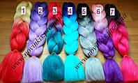 Канекалоновые цветные косы, Брейды, омбре, 60 см. Качество!