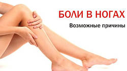 Почему болят ноги?