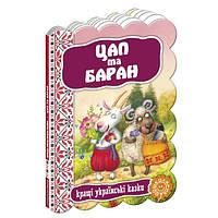 Цап та баран. Кращі українські та світові казки, фото 1