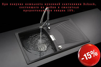 При покупке комплекта кухонной сантехники Schock, состоящего из мойки и смесителя, предоставляется скидка 15%.
