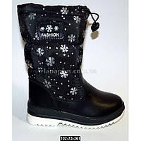 Зимние сапоги для девочки, 27 размер (16.8 см), дутики на меху, теплые непромокающие