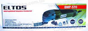 Реноватор ELTOS ВМР - 570 , фото 2