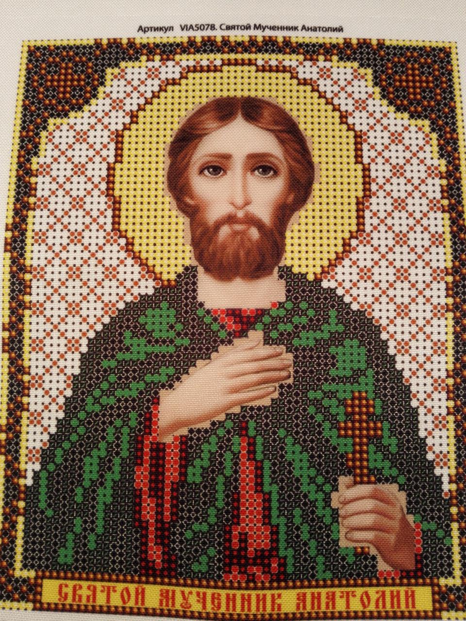 Набор для вышивки бисером икона Святой Мученик Анатолий VIA 5078