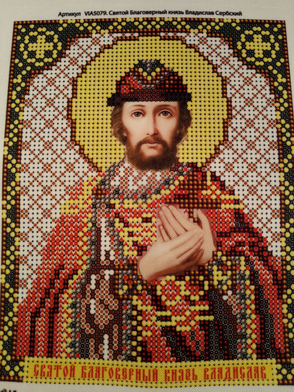 Набор для вышивки бисером икона Святой Благоверный Князь Владислав Сербский VIA 5079