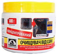 Средство для очистки котла и дымохода Hansa (в банке) 0,5 кг. ОРИГИНАЛ