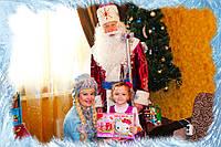 Дед Мороз и Снегурочка на дом в Киеве