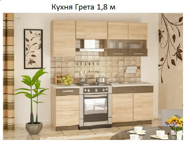 Кухня Грета 1,8 м Мебель Сервис