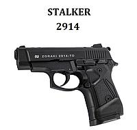 Стартовый пистолет Stalker 2914 кал. 9мм
