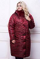 Женское, красивое, теплое, модное молодежное стеганное зимнее пальто больших размеров р-52,54,56,58,60 бордо
