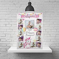 """Плакат-фотоколлаж для девочки """"Мой милый Единорожек"""""""