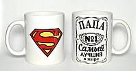 """Чашка белая """"Папа №1 самый лучший в мире"""""""