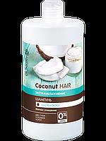 Шампунь для волосся Экстраувлажнение 1000 мл Dr.Sante Coconut Hair