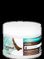 Маска для волос Экстраувлажнение  300 мл Dr.Sante Coconut Hair
