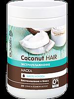 Маска для волос Экстраувлажнение 1000 мл Dr.Sante Coconut Hair