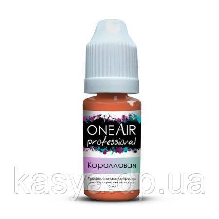 Краска для аэрографии OneAir Professional (коралловый), 10 мл