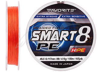 Шнур Favorite Smart PE 8x 150, оранжевый, #0.5/0.117мм 4.1кг
