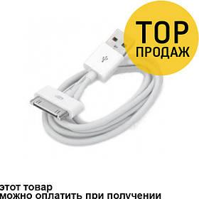 USB кабель iPhone 4, 1м, ORIG, в упаковке