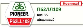 Семена Pioneer  P62LL109