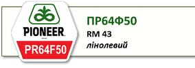 Семена Pioneer  PR64F50