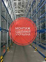 Монтаж стеллажей Украина