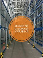 Демонтаж стеллажей Украина