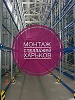 Монтаж и демонтаж складских и торговых стеллажей Харьков
