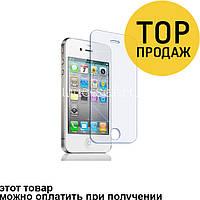 Защитное стекло для мобильного телефона Iphone 4/4s, 0,25 мм, 2,5D, тех.упаковка, без салфеток
