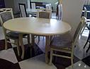 Стіл круглий Еліс ваніль 100(+40)*100 обідній розкладний дерев'яний, фото 2
