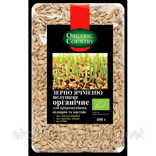 Зерно ячменю неочищена для пророщування, відварів і настоїв органічне, Україна, 400 р, ORGANIC COUNTRY