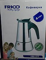 Кофеварку Експресса 4 чашки ФРУ-177