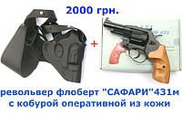 Револьвер Флобера Safari РФ-431М бук с кобурой