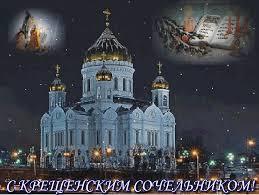 С наступающим Рождеством Христовым!!!
