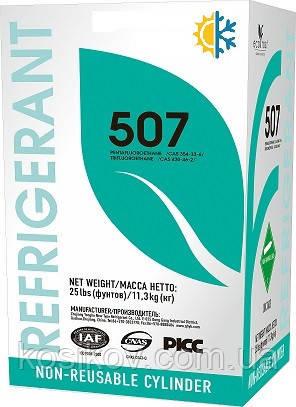 Фреон R-507 (в баллоне 11.3 кг)