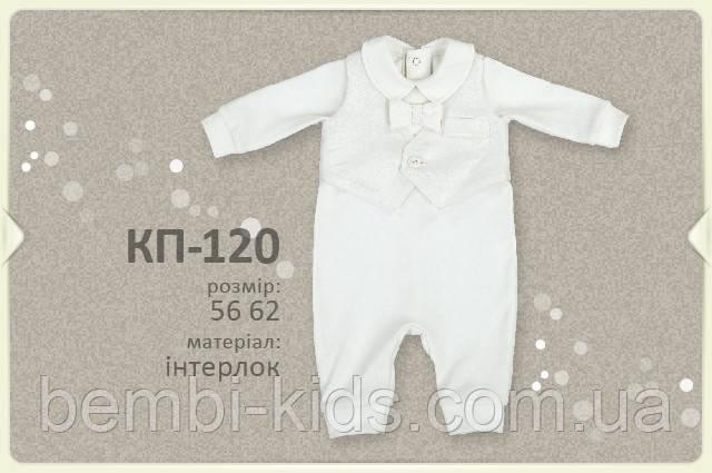 Комплект для крещения на мальчика. КП120