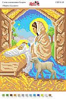Вышивка бисером СВР 4148 Мария с Иисусом формат А4