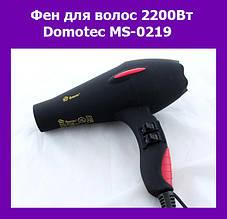 Фен для волос 2200Вт Domotec MS-0219