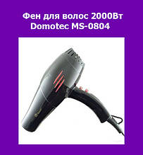 Фен для волос 2000Вт Domotec MS-0804
