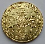Россия. Елизавета. 20 рублей 1755 г., фото 2