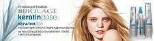 Biolage Keratindose -Гамма продуктов для восстановления кератин. уровня волос