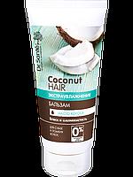 Бальзам для волос Экстраувлажнение 200 мл Dr.Sante Coconut Hair