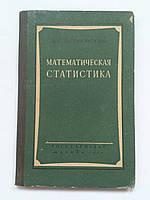 Математическая статистика Б.Ястремский Госстатиздат 1956 год