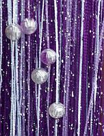 Кисея Радуга дождь с бусинами  (белый+сиреневый+фиолетовый)