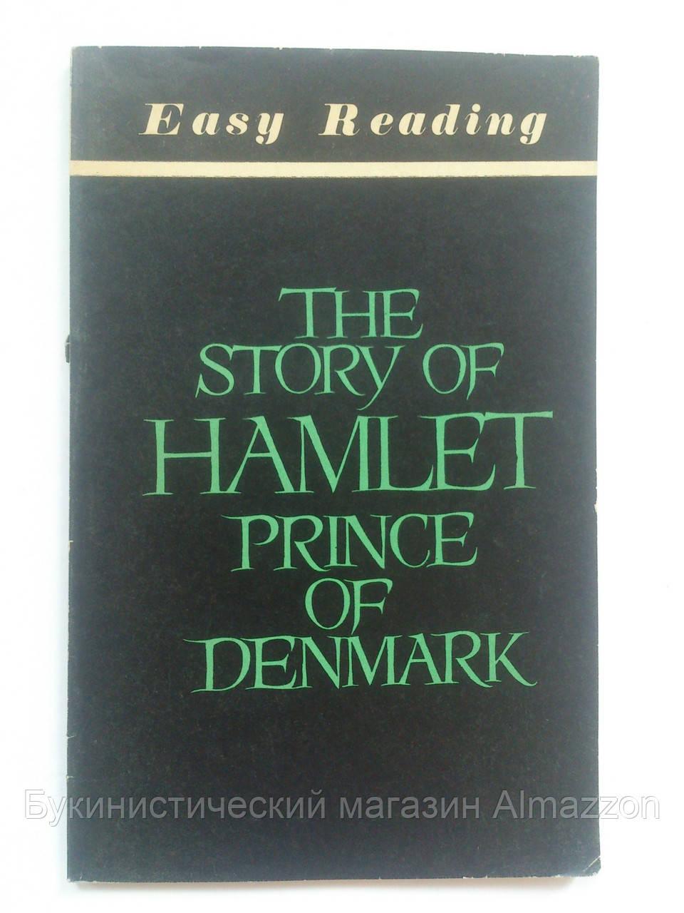 The story of Hamlet prince of Denmark Easy reading Повесть о Гамлете по У.Шекспиру