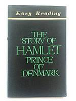 The story of Hamlet prince of Denmark Easy reading Повесть о Гамлете по У.Шекспиру, фото 1
