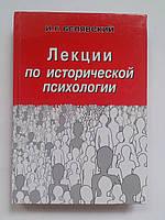 Лекции по исторической психологии И.Белявский 2004 год