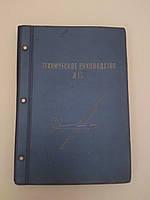 Техническое руководство. Л13. Планер (Let L-13 Blaník). Тех.описание и инструкция по эксплуатации. 1969 год
