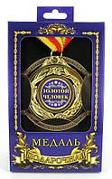 """Медаль""""Золотой человек"""""""